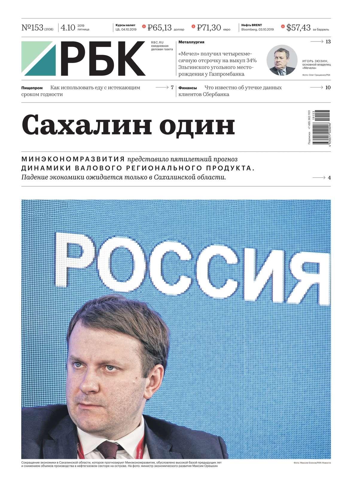 Ежедневная Деловая Газета Рбк 153-2019