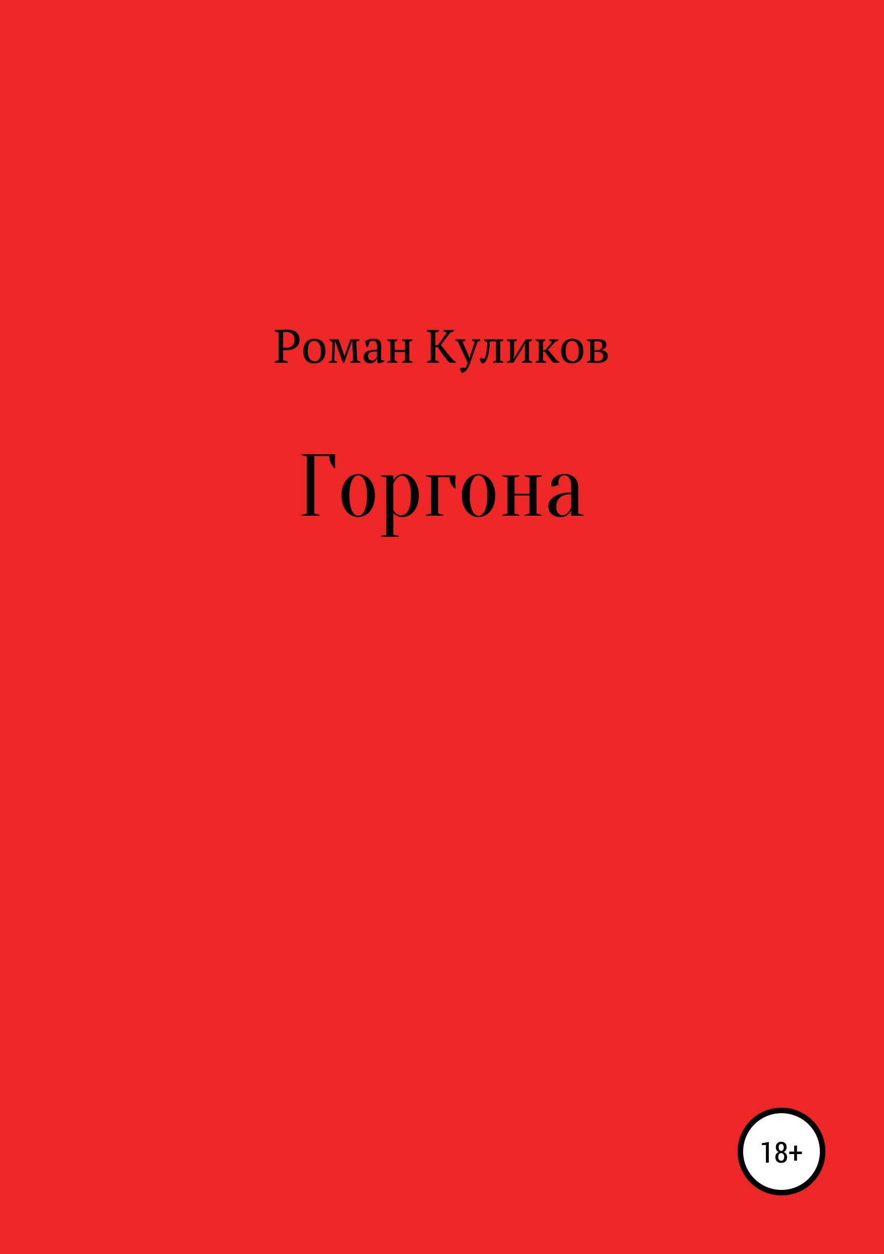 Роман Александрович Куликов Горгона