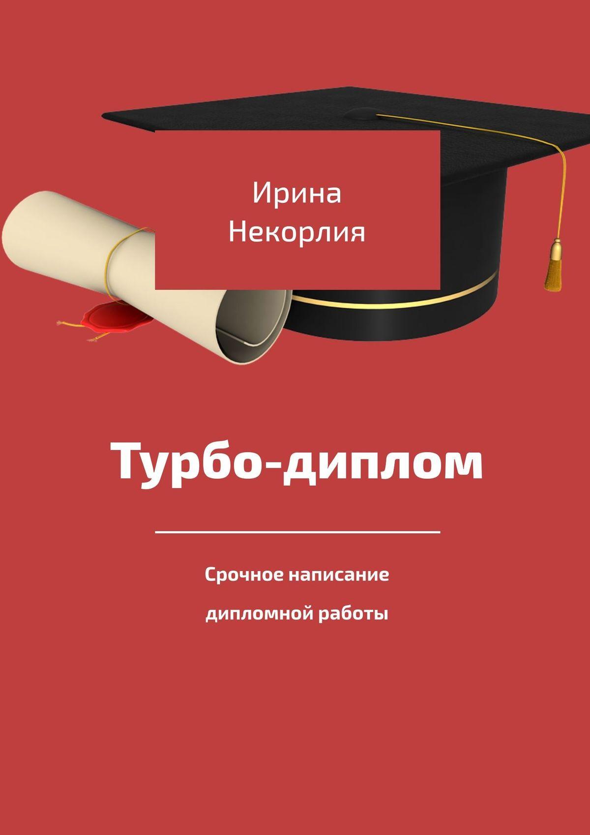 Турбо-диплом. Срочное написание дипломной работы