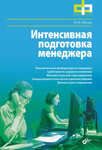 Обложка книги. Автор - Николай Обозов