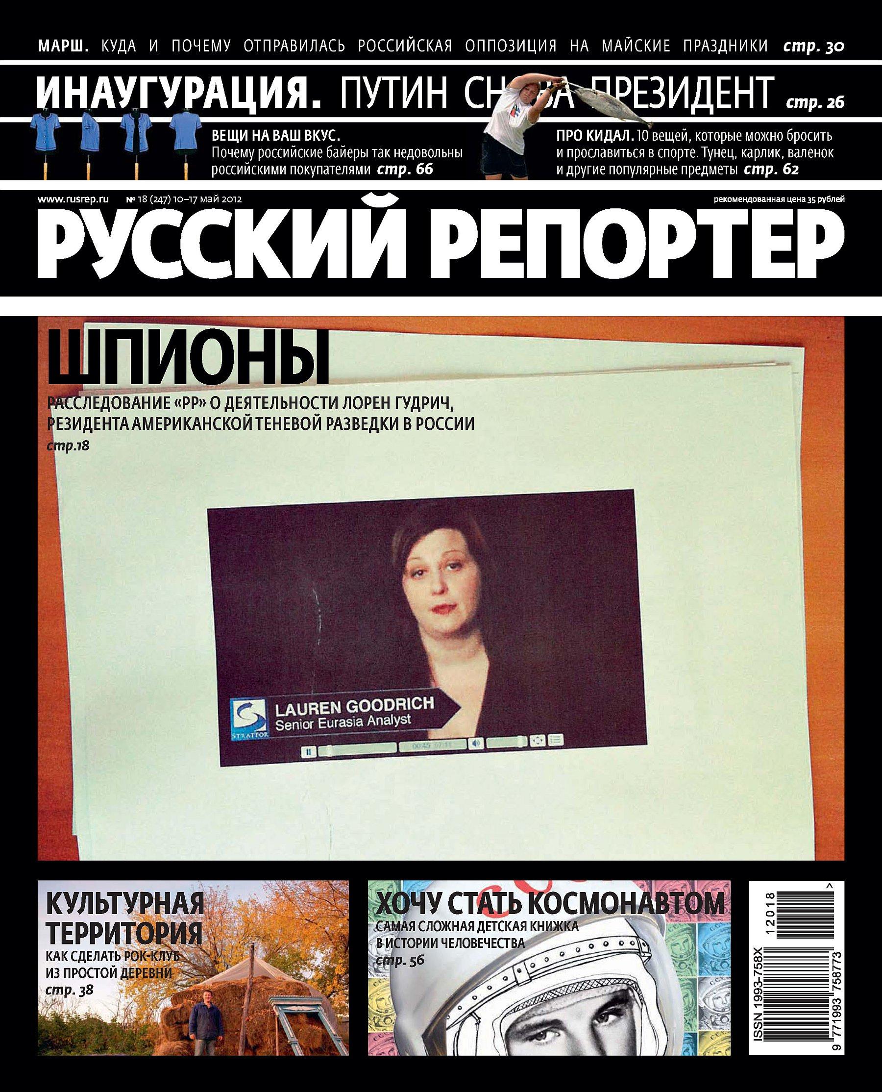 Фото - Отсутствует Русский Репортер №18/2012 отсутствует русский репортер 15 2012