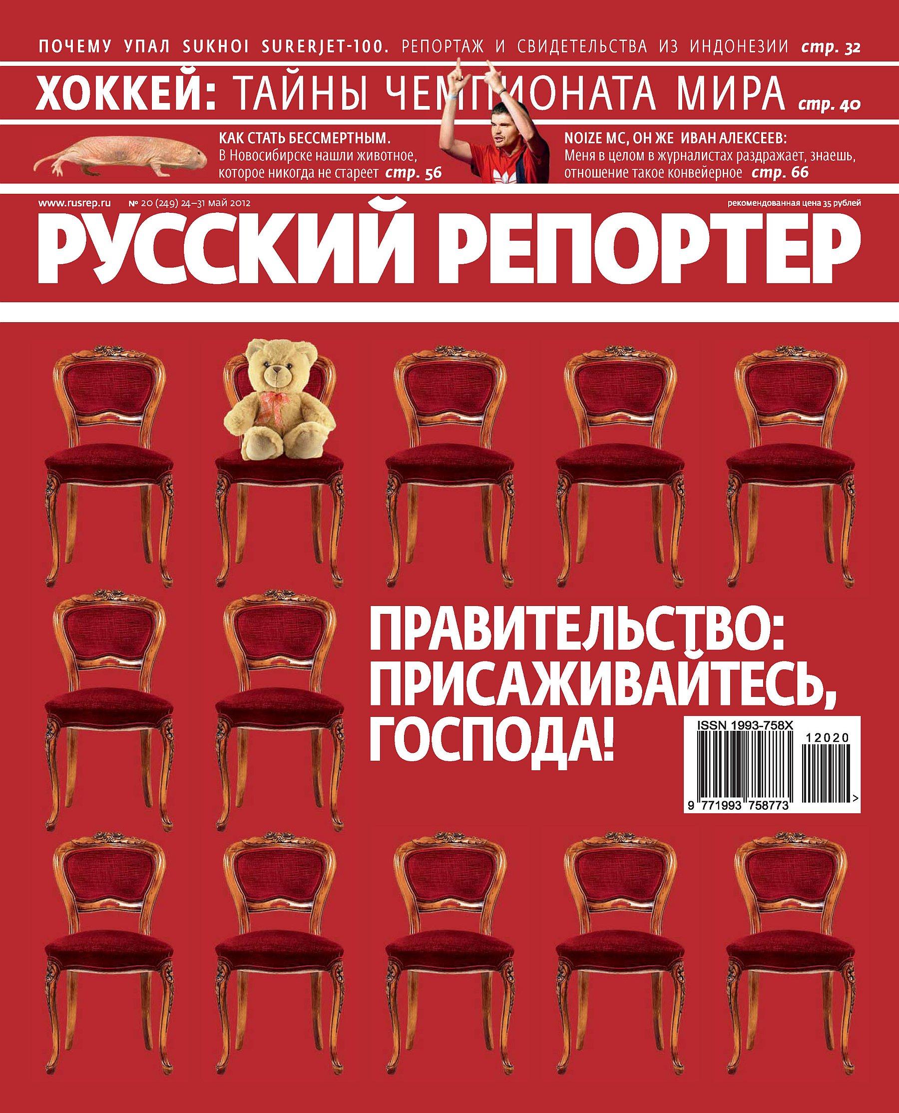 Фото - Отсутствует Русский Репортер №20/2012 отсутствует русский репортер 15 2012