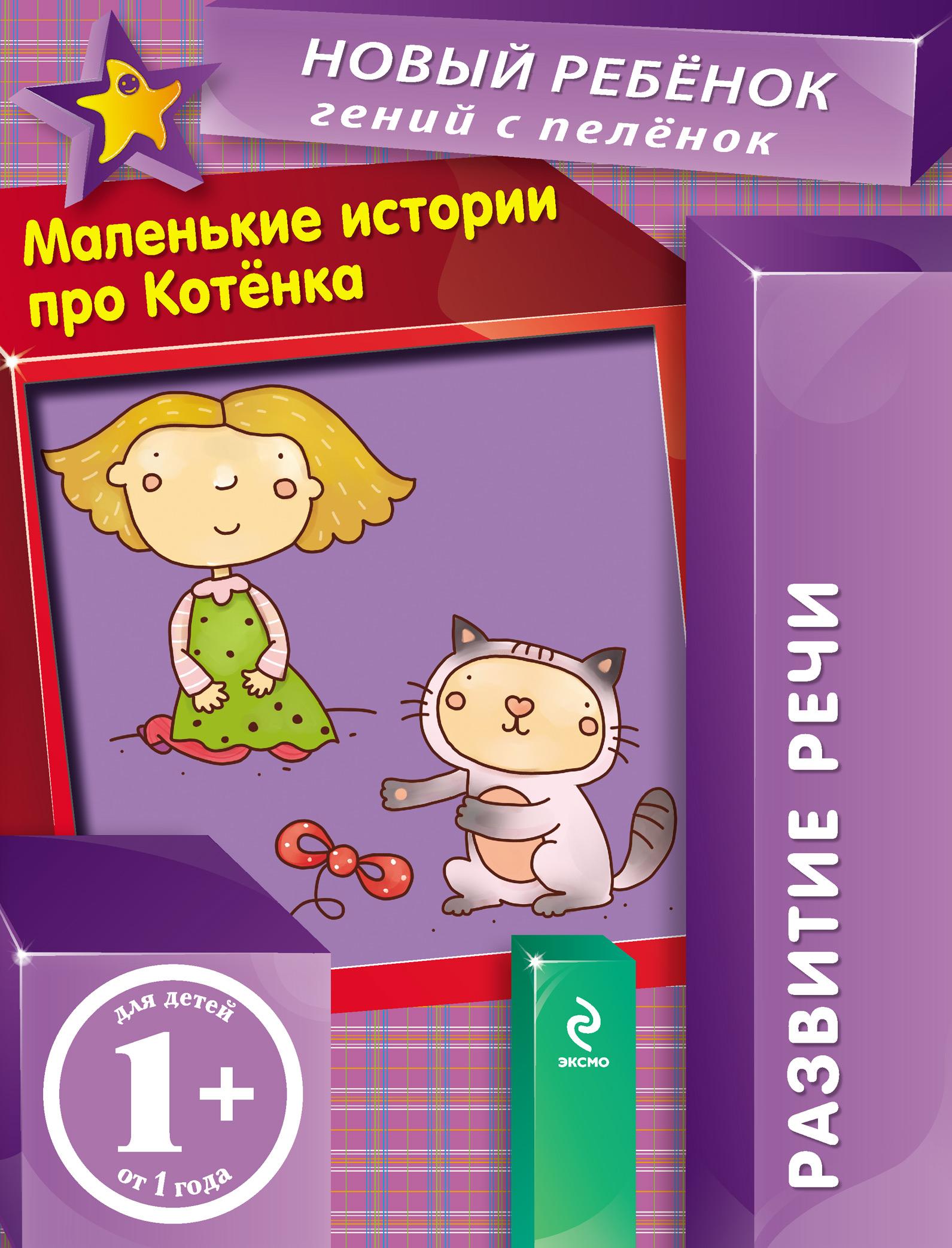 Елена Янушко Маленькие истории про Котенка. Развитие речи янушко е маленькие истории про котенка развитие речи для детей от 1 года