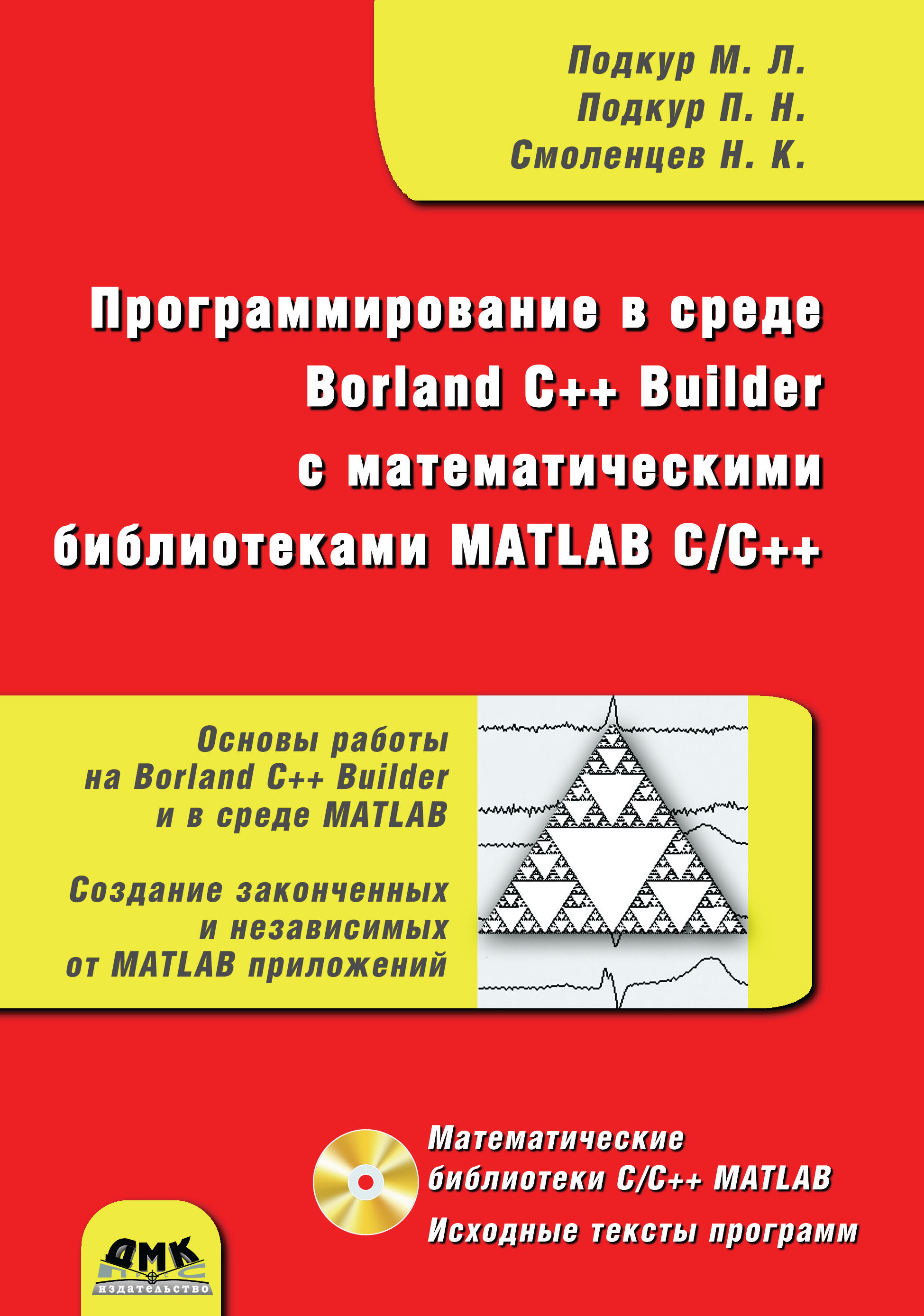 Николай Смоленцев Программирование в среде Borland C++ Builder с математическими библиотеками MATLAB С/С++