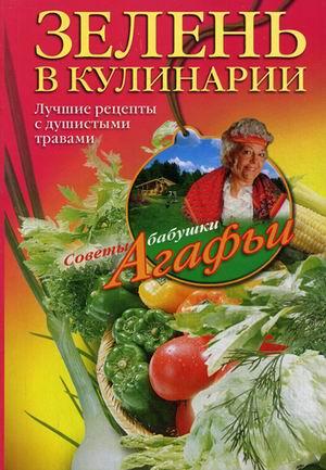 Агафья Звонарева Зелень в кулинарии. Лучшие рецепты с душистыми травами платье женское lautus цвет синий 1147 размер 54