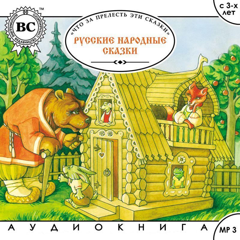 Отсутствует Русские народные сказки. Большая колекция медведь и лиса