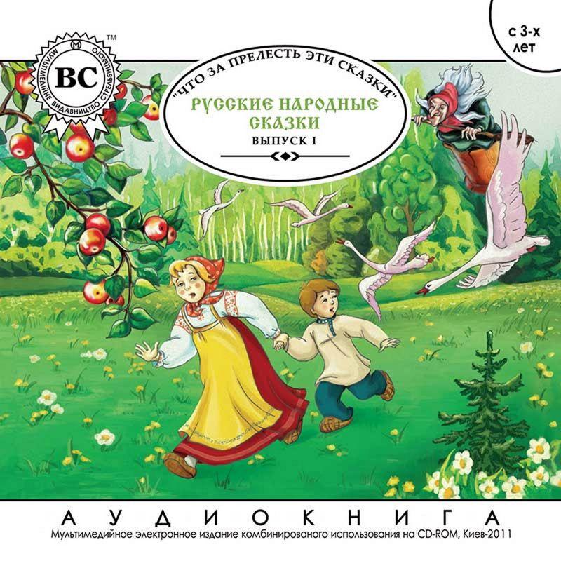Отсутствует Русские народные сказки. Выпуск 1 отсутствует литовские народные сказки