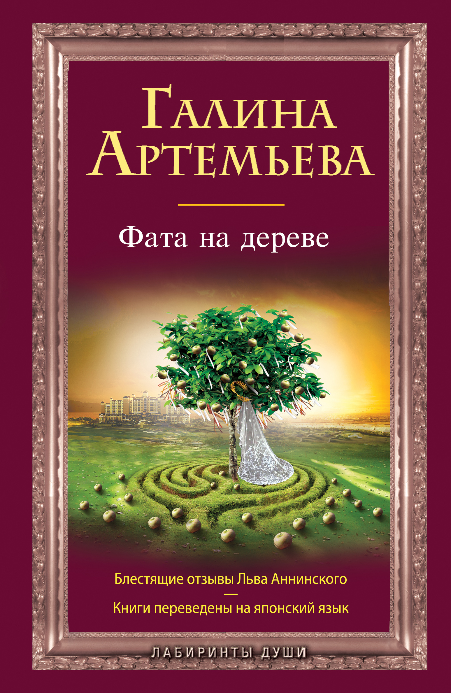 Галина Артемьева Фата на дереве фата 28