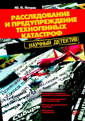 Ю. П. Петров Расследование и предупреждение техногенных катастроф. Научный детектив
