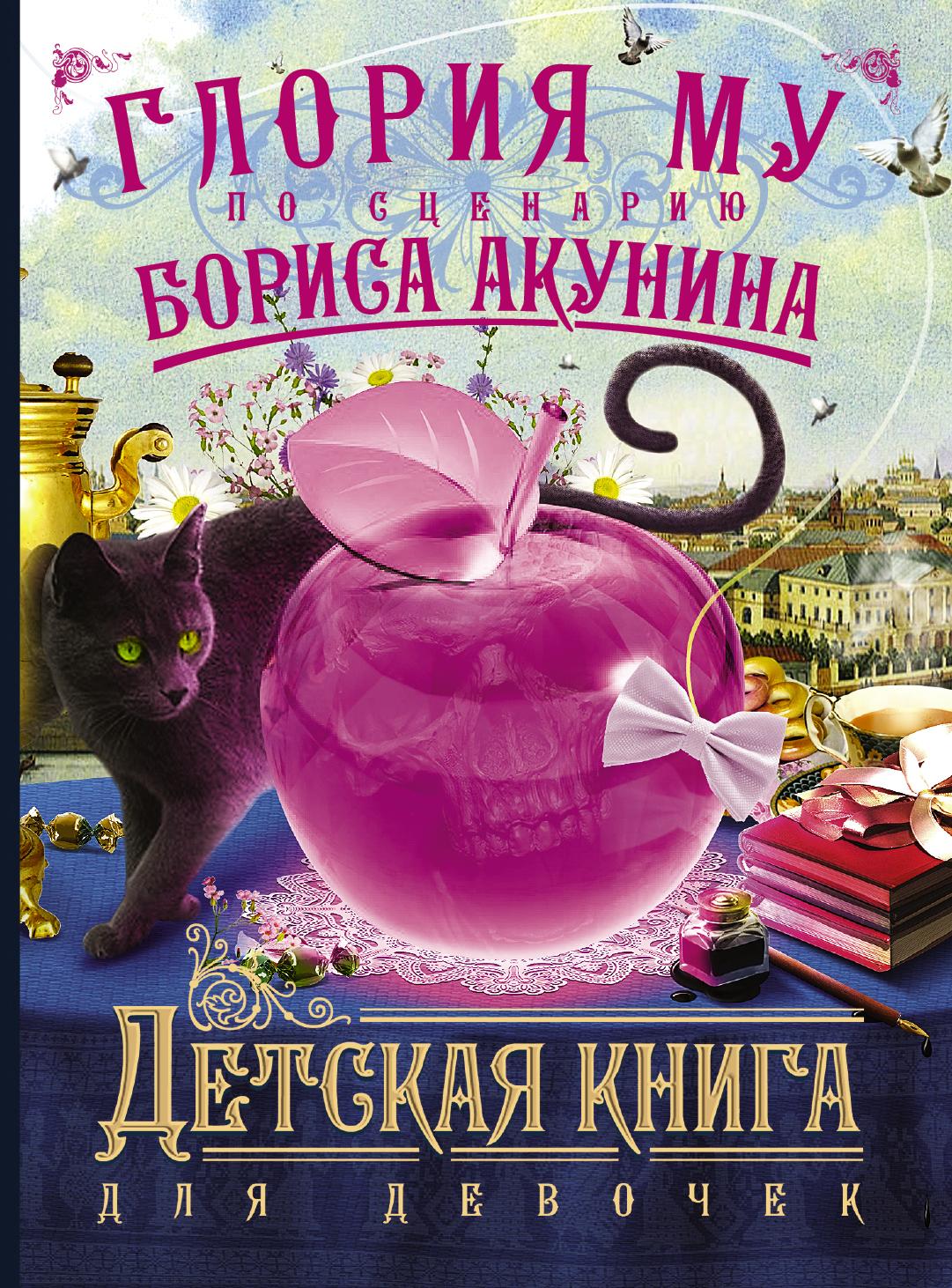 Борис Акунин Детская книга для девочек борис акунин детская книга для девочек