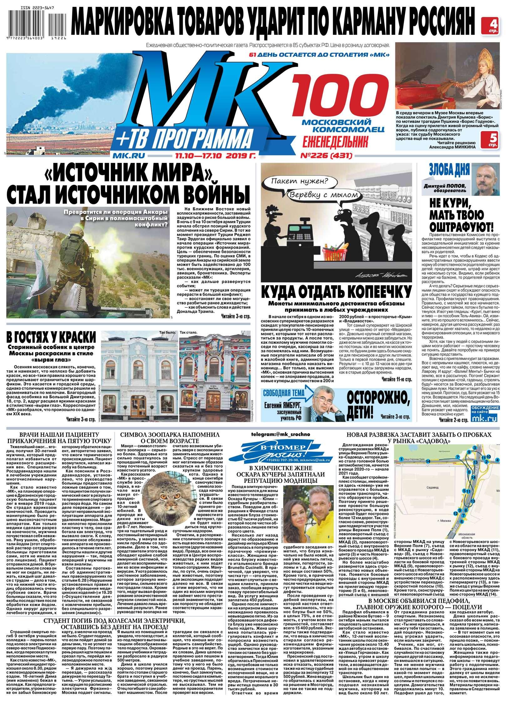 Редакция газеты МК Московский Комсомолец МК Московский Комсомолец 226-2019 цена в Москве и Питере