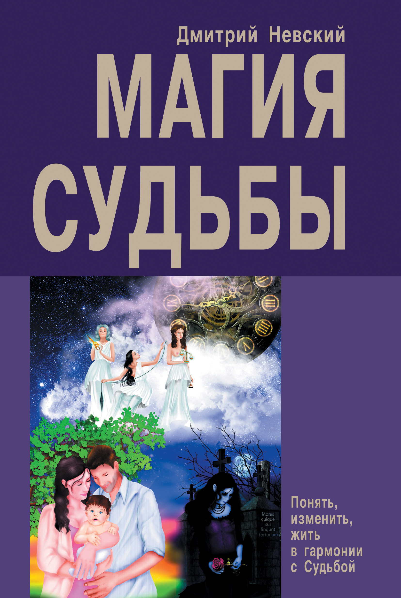 Дмитрий Невский Магия Судьбы дмитрий невский магия судьбы