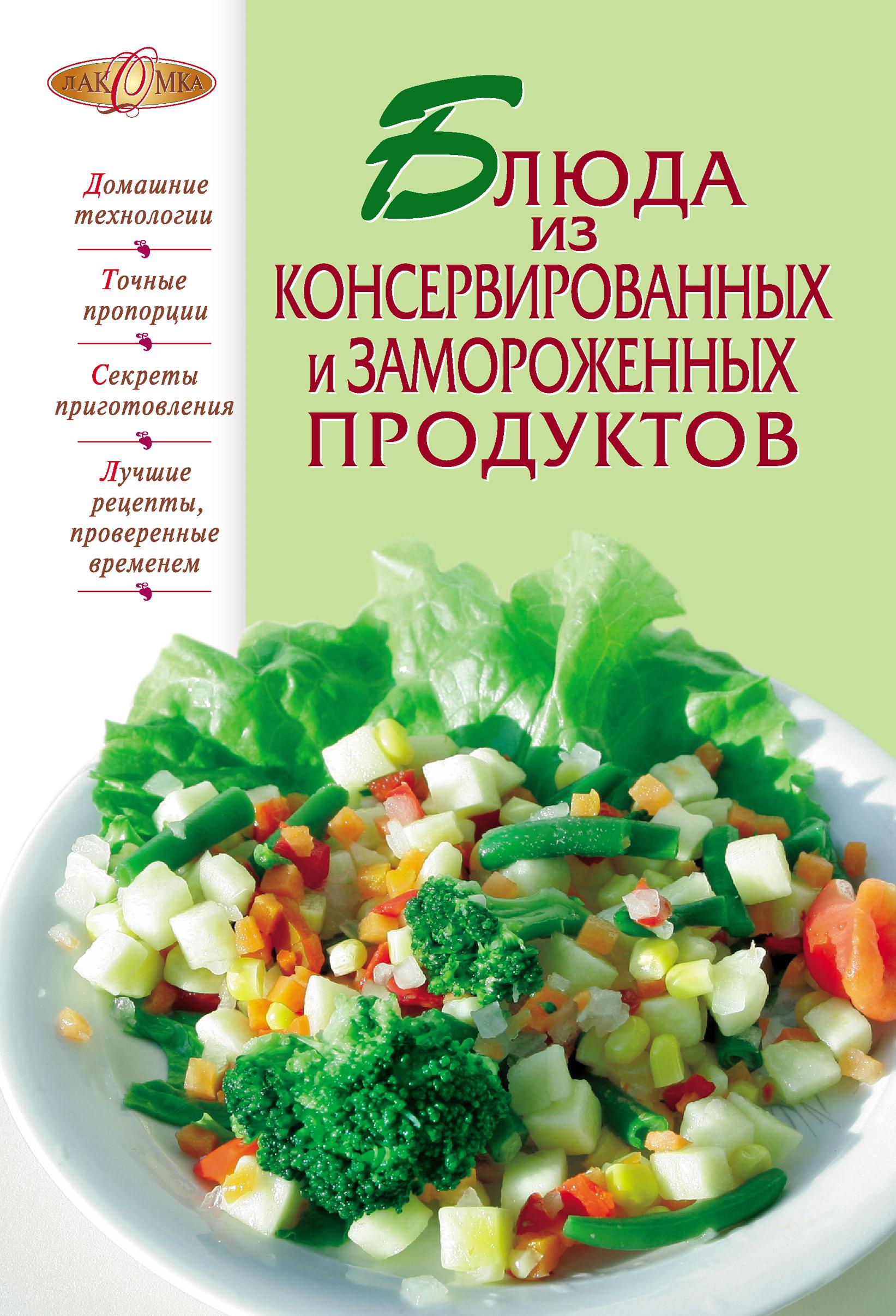 купить Сборник рецептов Блюда из консервированных и замороженных продуктов по цене 59.9 рублей