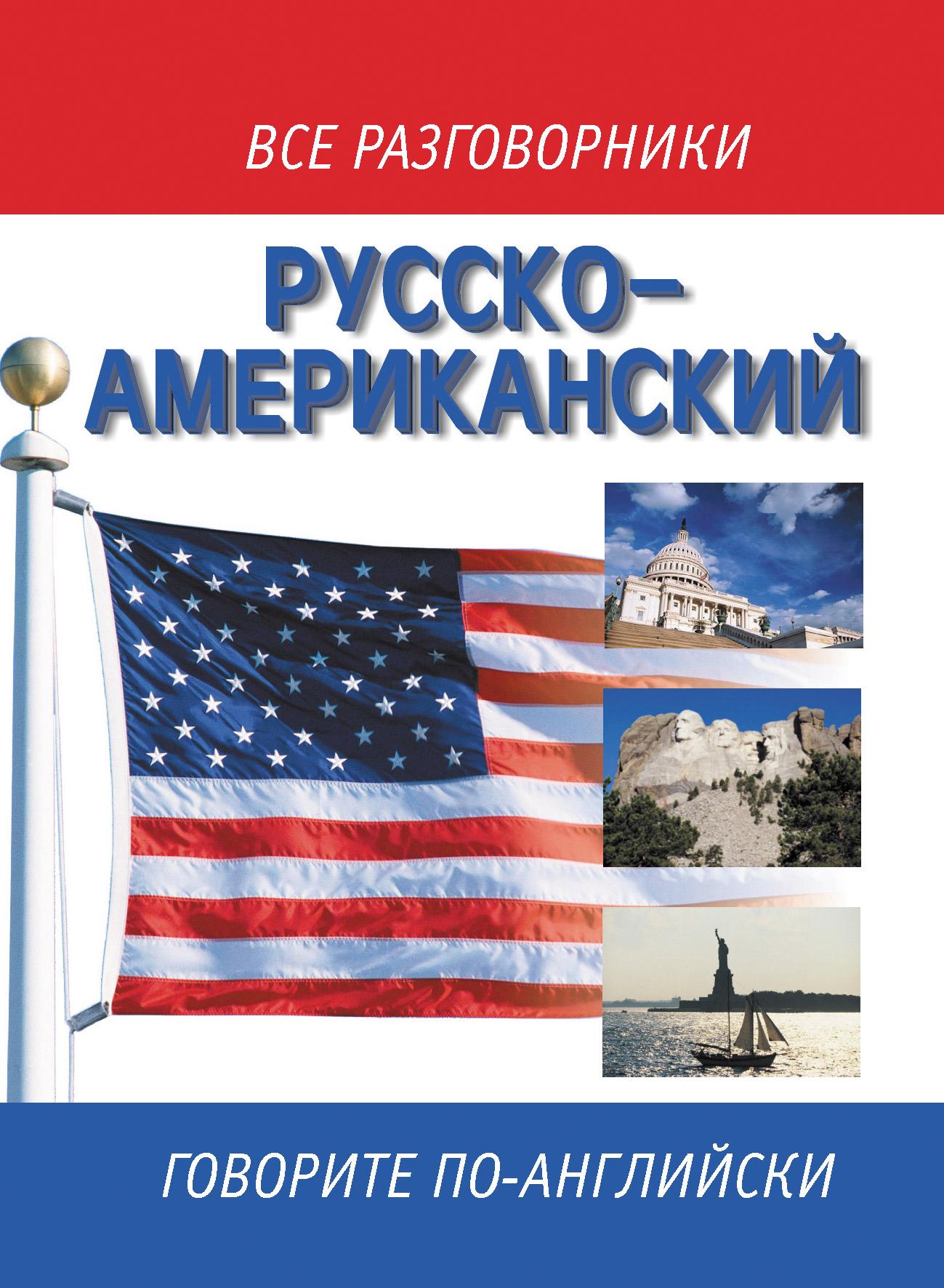 Отсутствует Русско-американский разговорник / Russian-American English Phrasebook russian phrasebook 6
