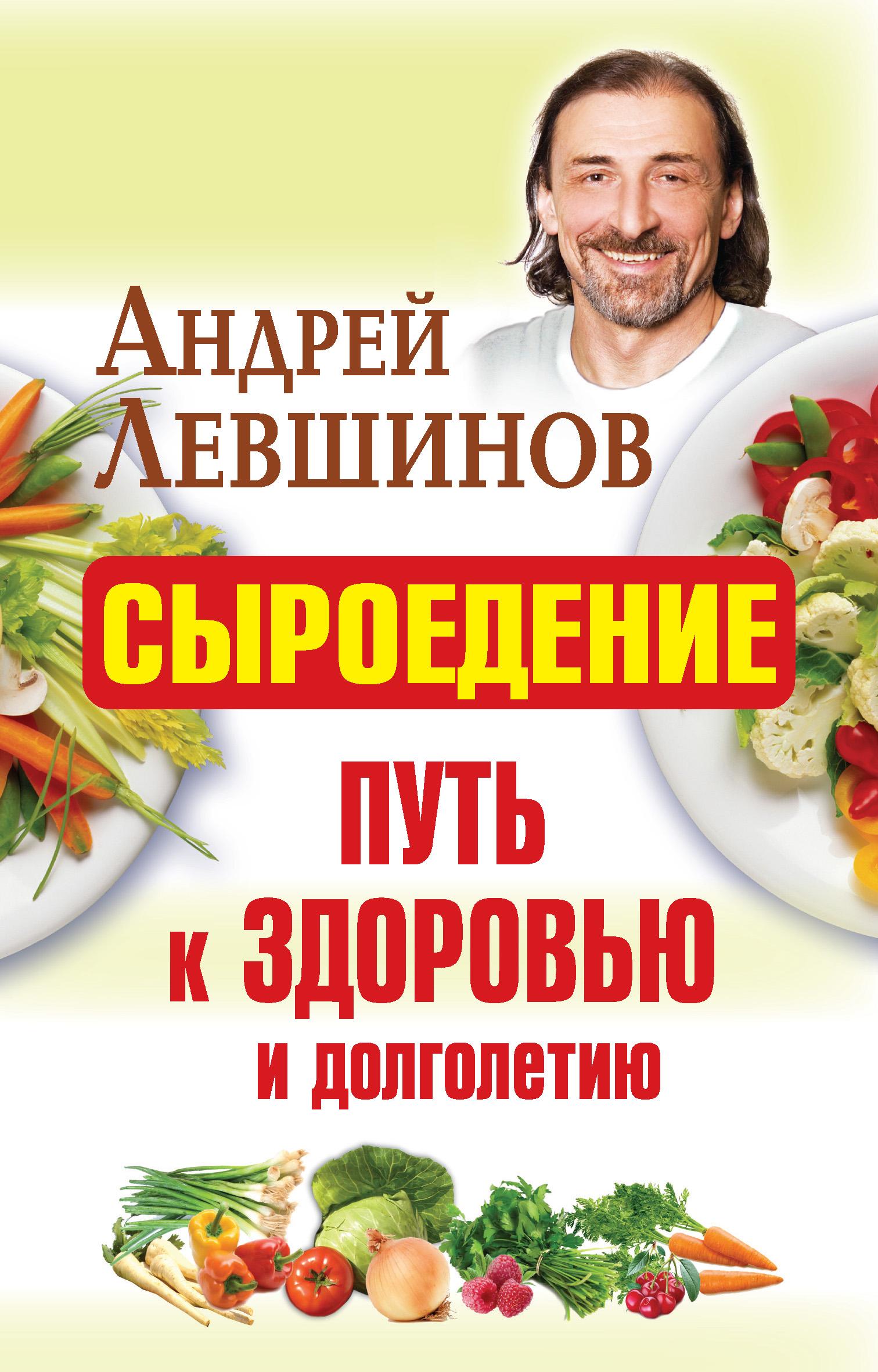 Андрей Левшинов Сыроедение – путь к здоровью и долголетию цены онлайн