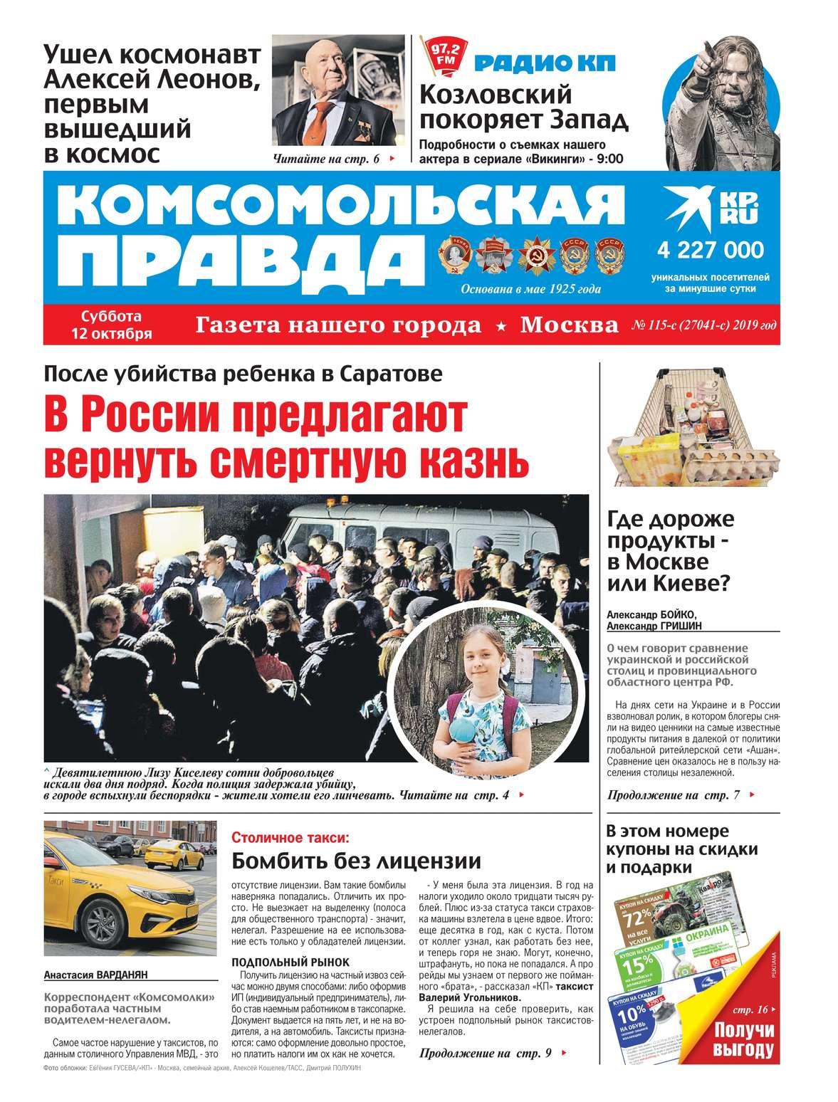 Комсомольская Правда. Москва 115с-2019