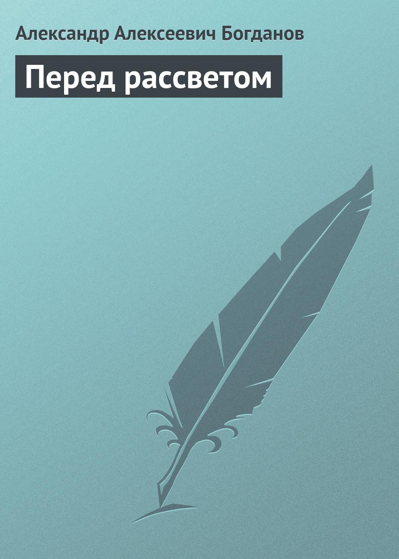 Александр Богданов Перед рассветом