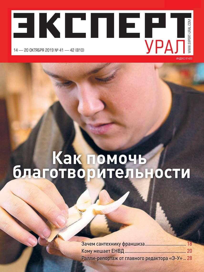 Эксперт Урал 41-42-2019