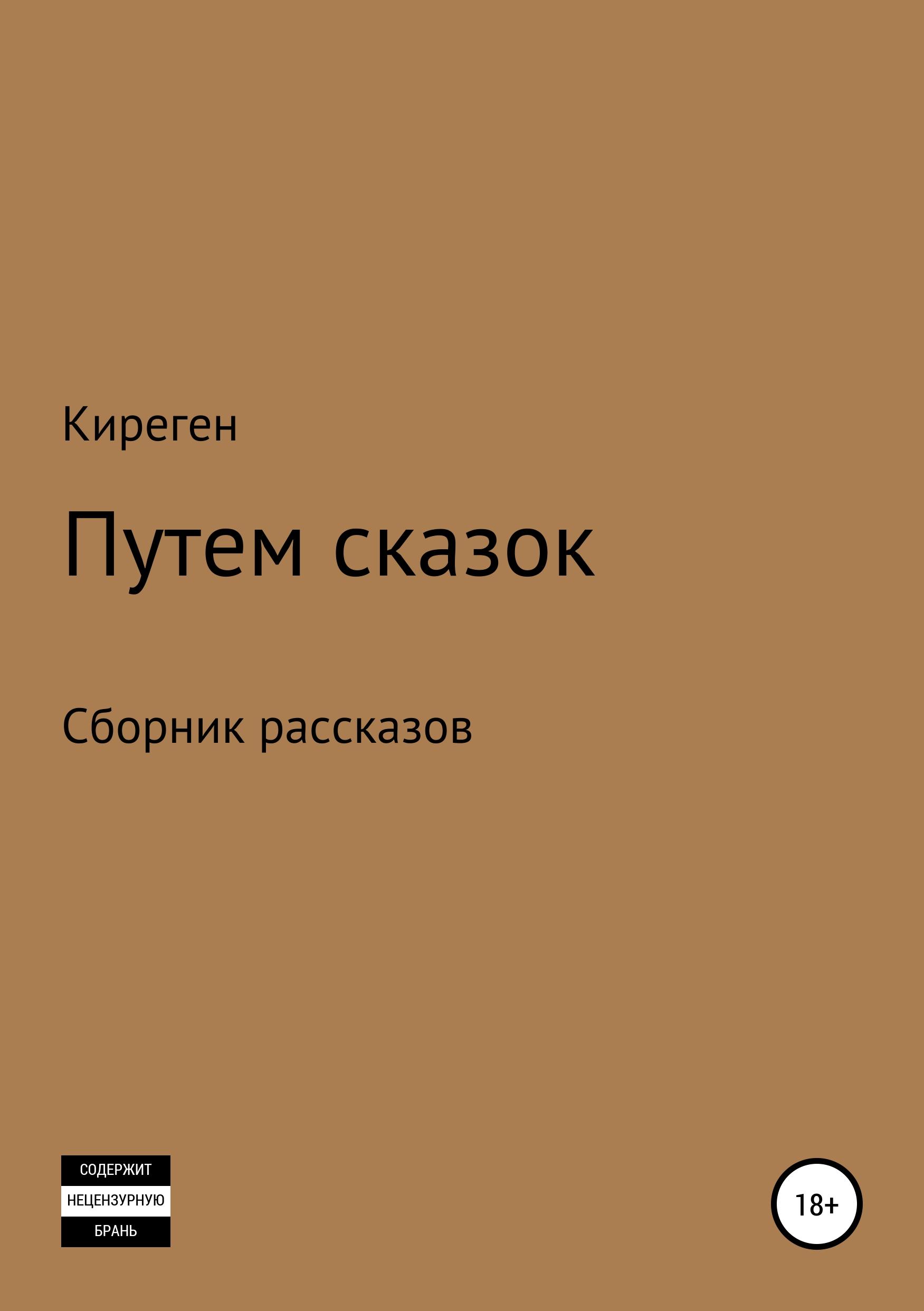 Путем сказок