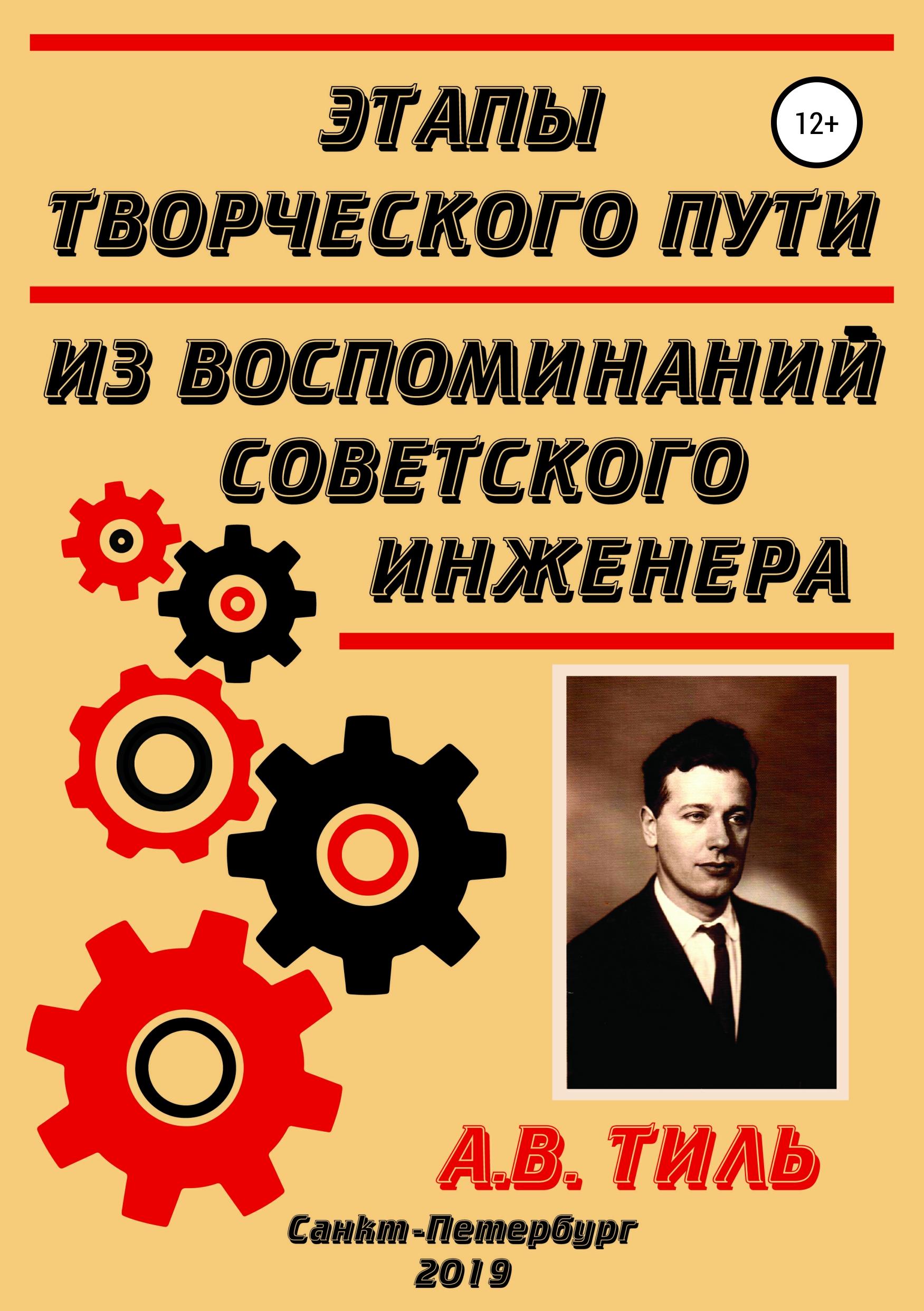 Этапы творческого пути. Из воспоминаний советского инженера