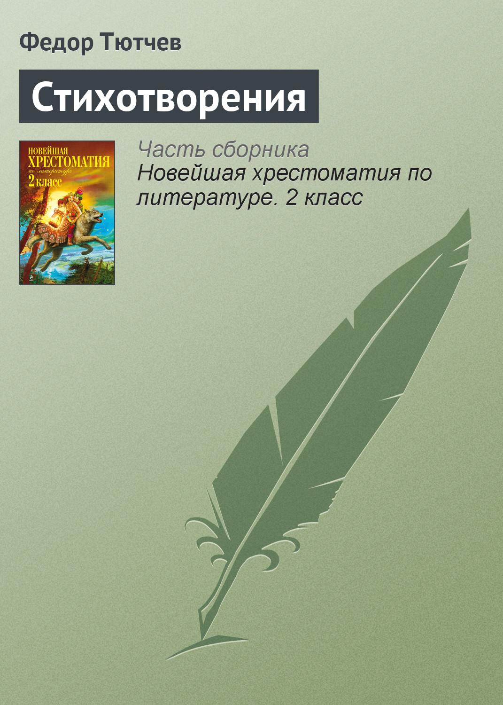 Федор Тютчев Стихотворения все цены