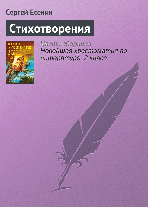 Сергей Есенин Стихотворения гусениц для нивы