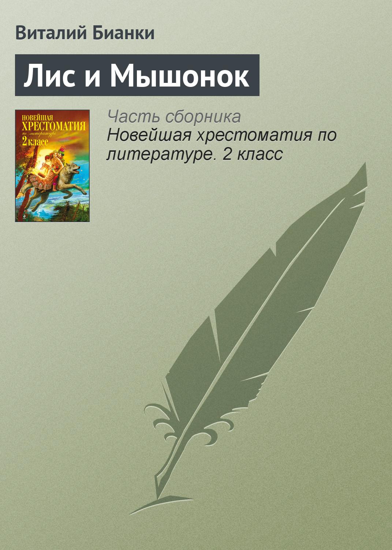 Виталий Бианки Лис и Мышонок lori фигурки из бисера мышонок