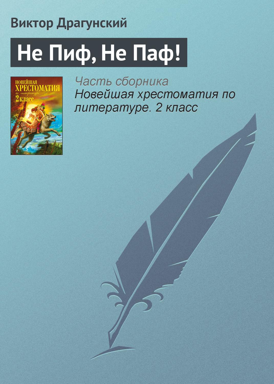 Виктор Драгунский Не Пиф, Не Паф!