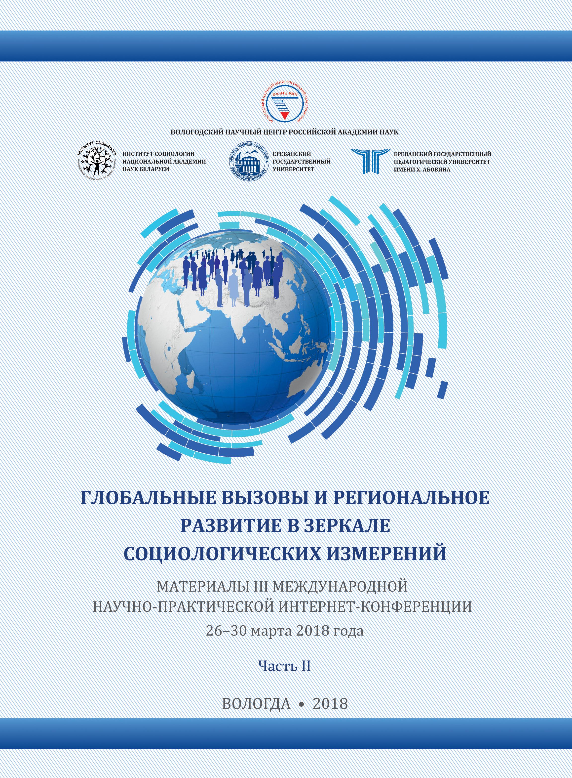 globalnye vyzovy i regionalnoe razvitie v zerkale sotsiologicheskikh izmereniy 2018 g chast ii