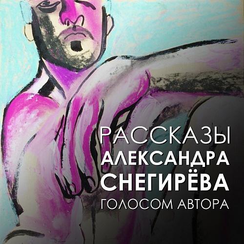 Александр Снегирёв Это был не я