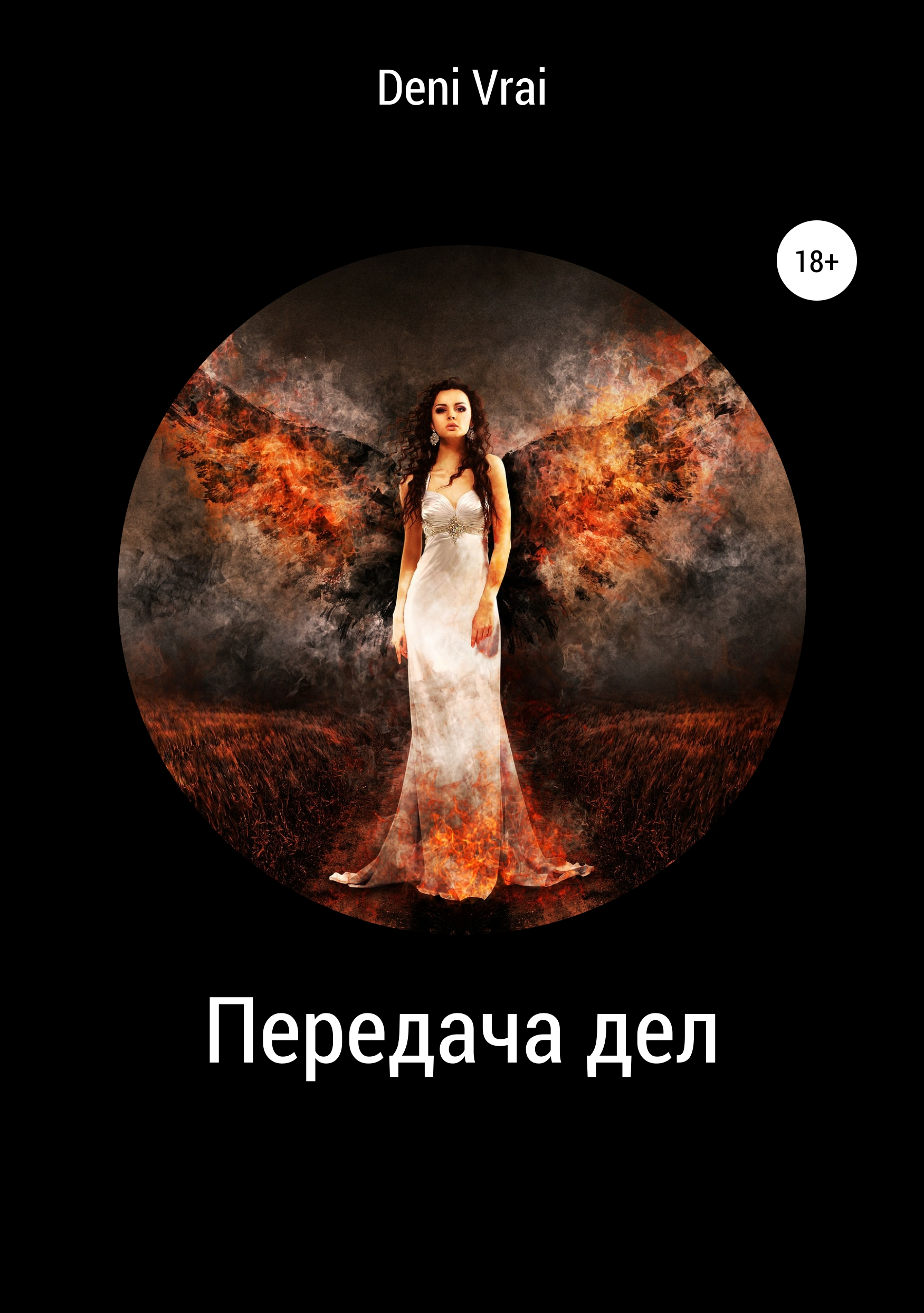 купить Deni Vrai Передача дел по цене 9.99 рублей