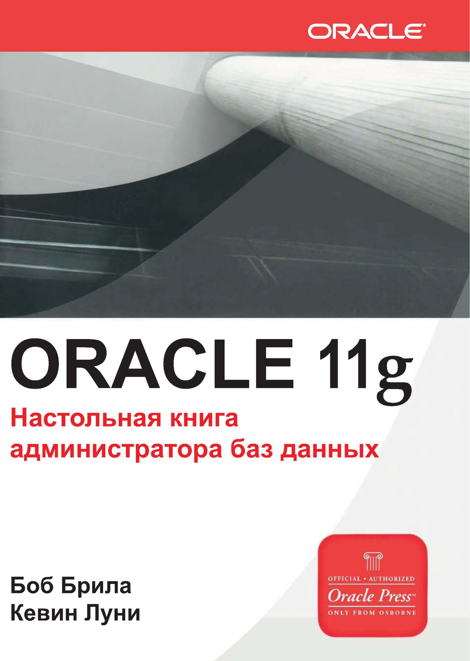 Боб Брила Oracle Database 11g. Настольная книга администратора баз данных deepak vohra processing xml documents with oracle jdeveloper 11g