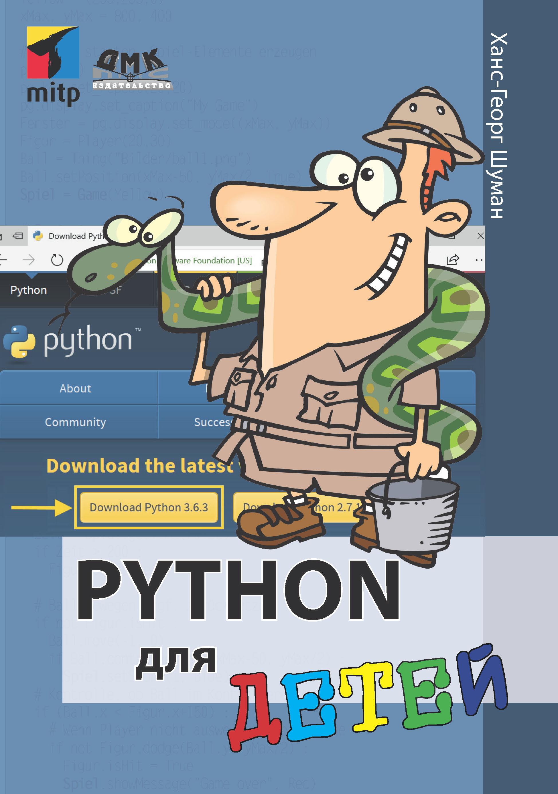 Ханс-Георг Шуман Python для детей шуманн ханс георг python для детей