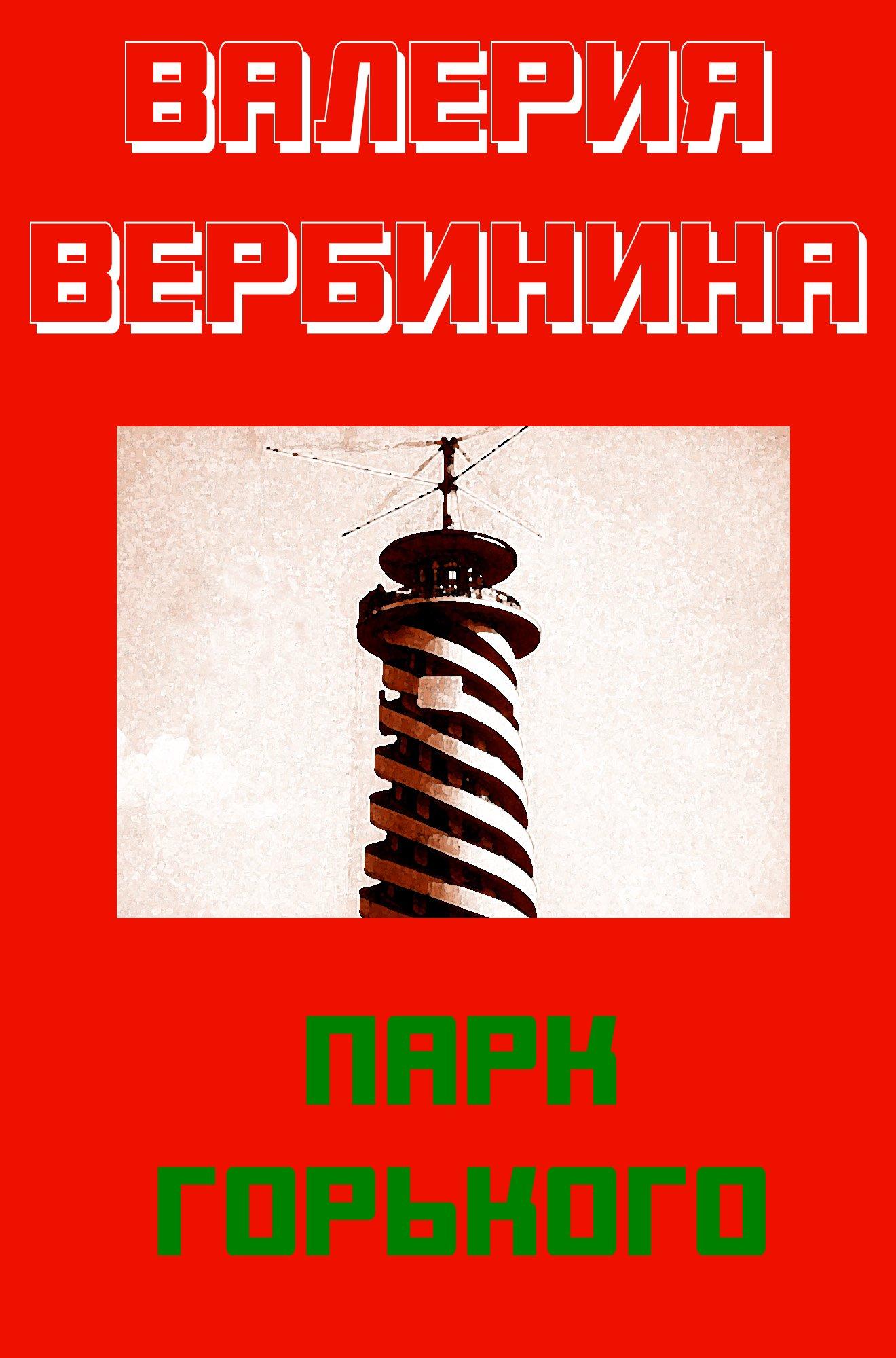 Валерия Вербинина / Парк Горького