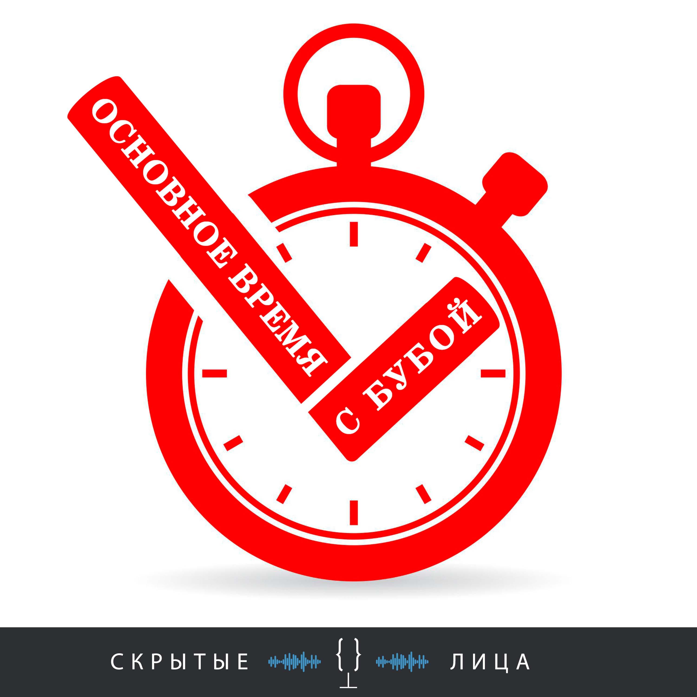 Митя Якушкин Выпуск 12 deadline