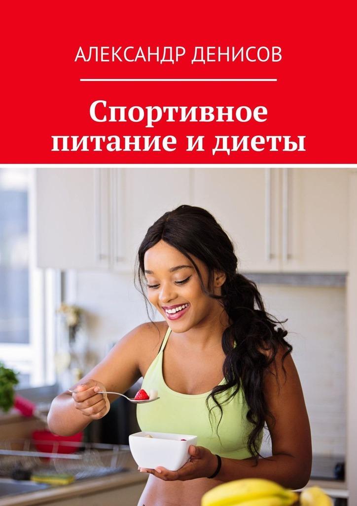 Александр Денисов Спортивное питание идиеты