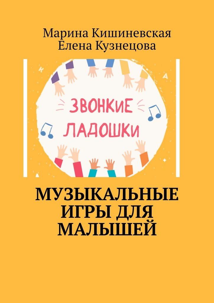 игры для малышей Марина Кишиневская Музыкальные игры для малышей