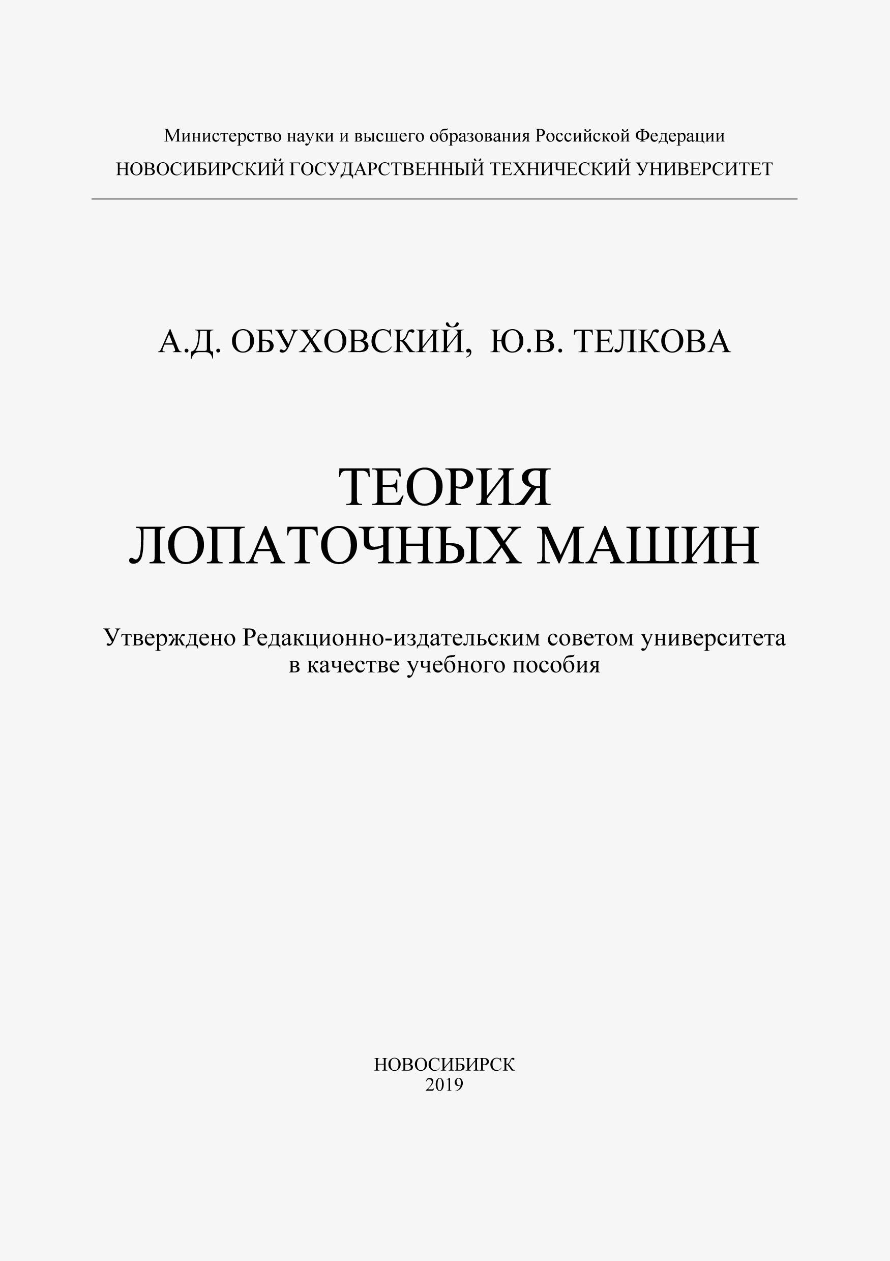цена на А. Д. Обуховский Теория лопаточных машин