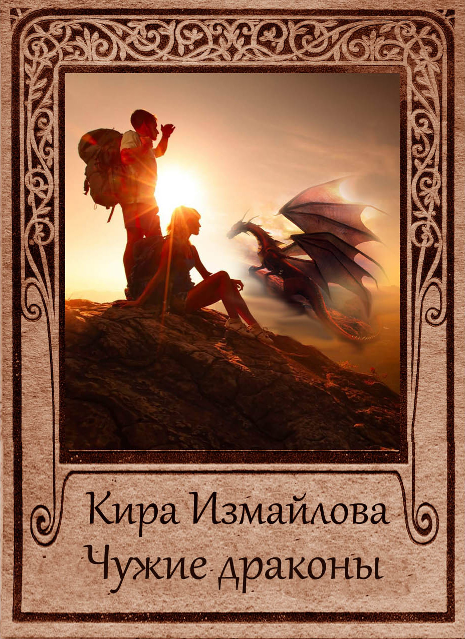 Кира Измайлова «Чужие драконы»