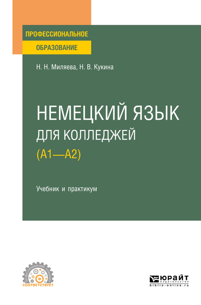 Наталья Николаевна Миляева / Немецкий язык для колледжей (A1—A2). Учебник и практикум для СПО