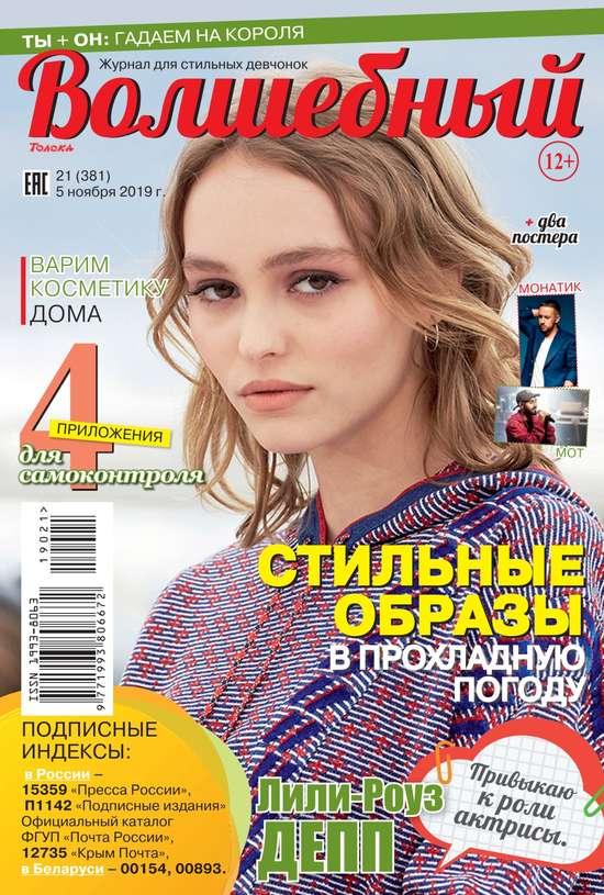 Редакция журнала Волшебный Волшебный 21-2019