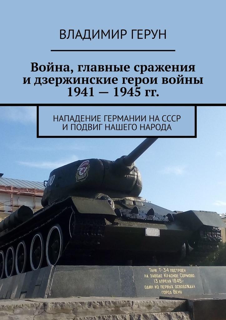 Война, главные сражения идзержинские герои войны 1941– 1945гг. Нападение Германии наСССР иподвиг нашего народа