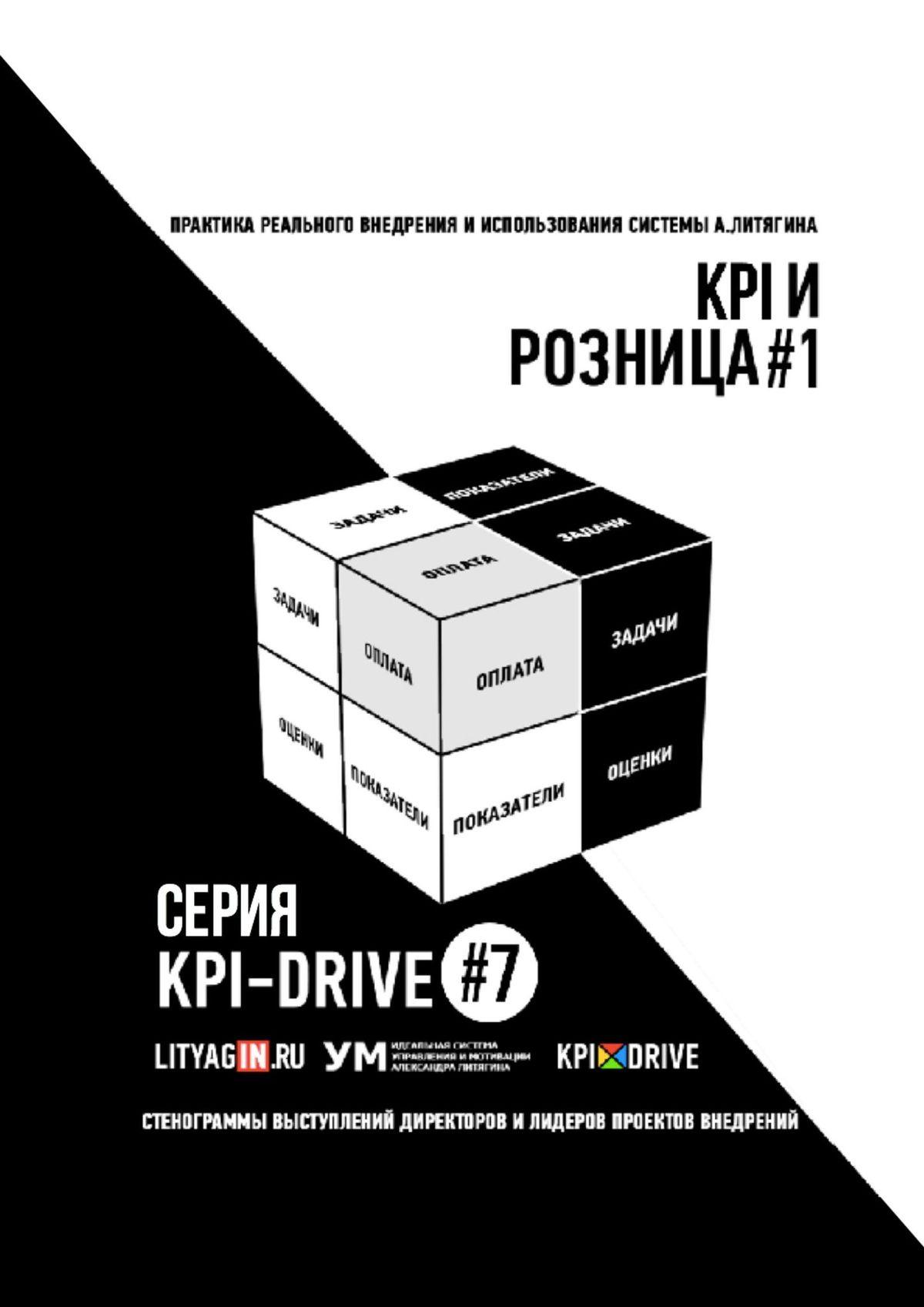 KPI-DRIVE#7. РОЗНИЦА