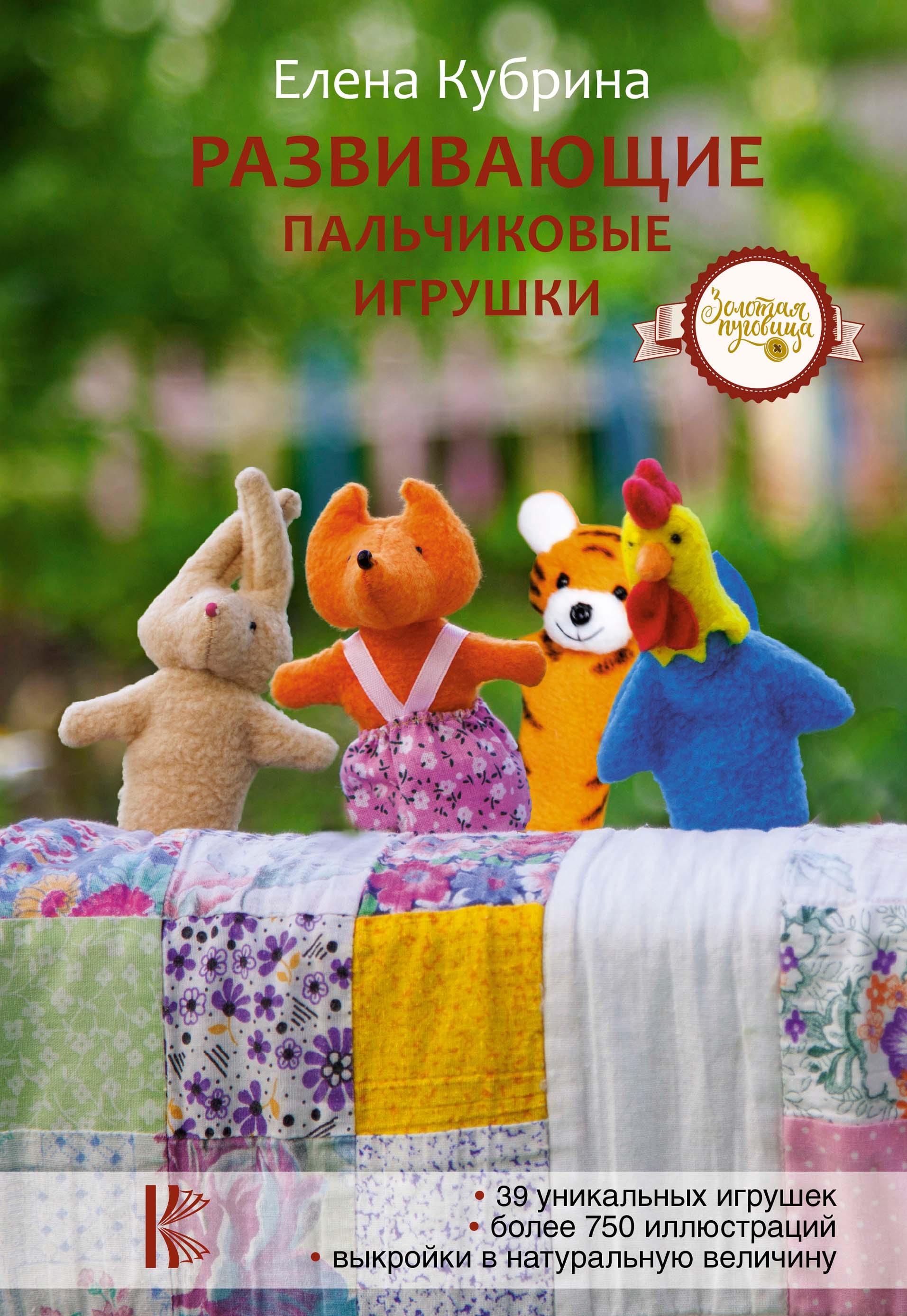 Елена Кубрина Развивающие пальчиковые игрушки развивающие игрушки азбукварик волшебные нотки