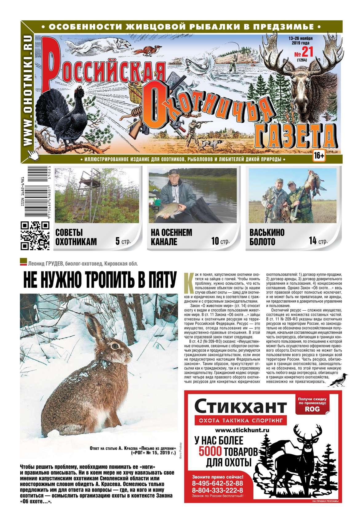 Российская Охотничья Газета 21-2019