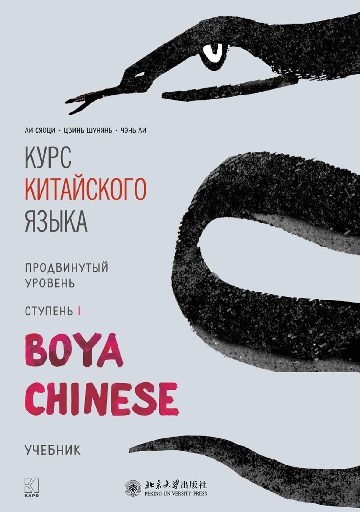 Курс китайского языка «Boya Chinese». Продвинутый уровень. Ступень I