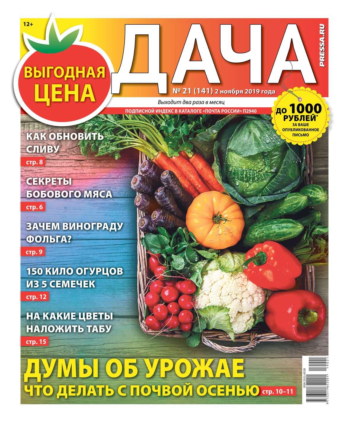 Дача Pressa.ru 21-2019