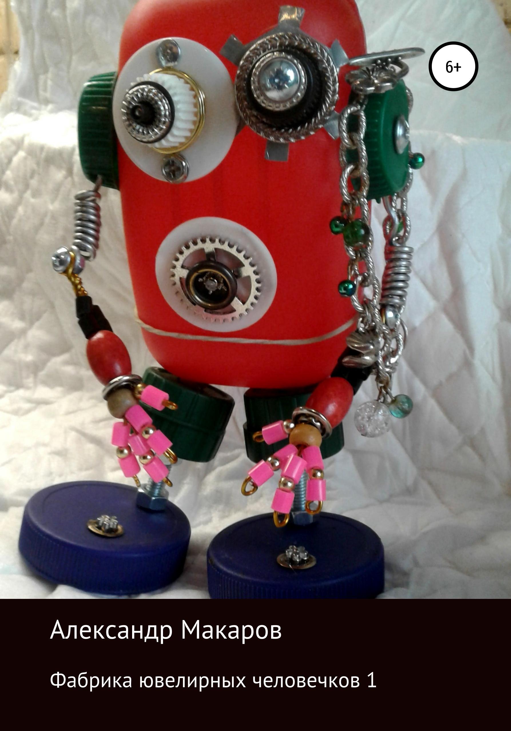 Александр Владимирович Макаров Фабрика ювелирных человечков – 1 николаева а в с пасхой красивые подарки своими руками