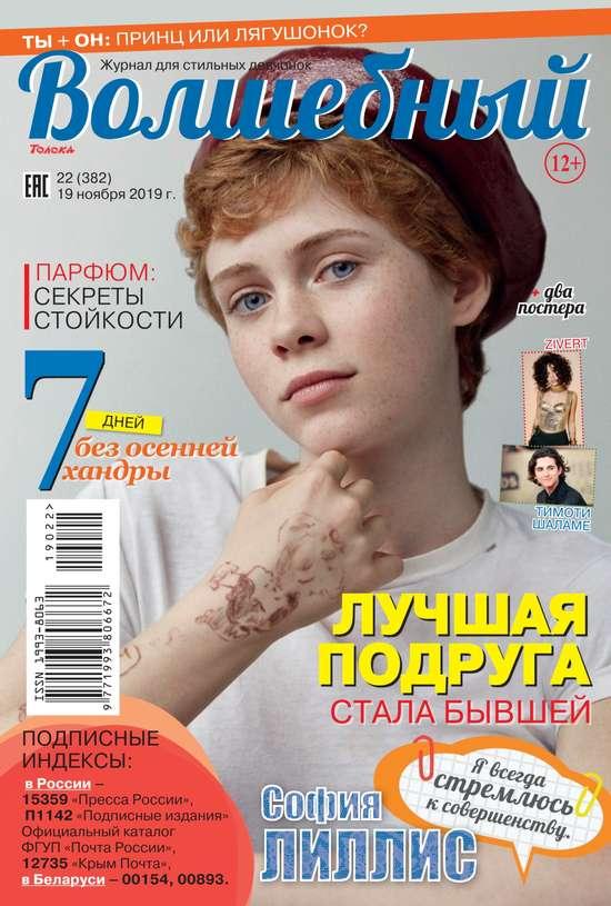 Редакция журнала Волшебный Волшебный 22-2019
