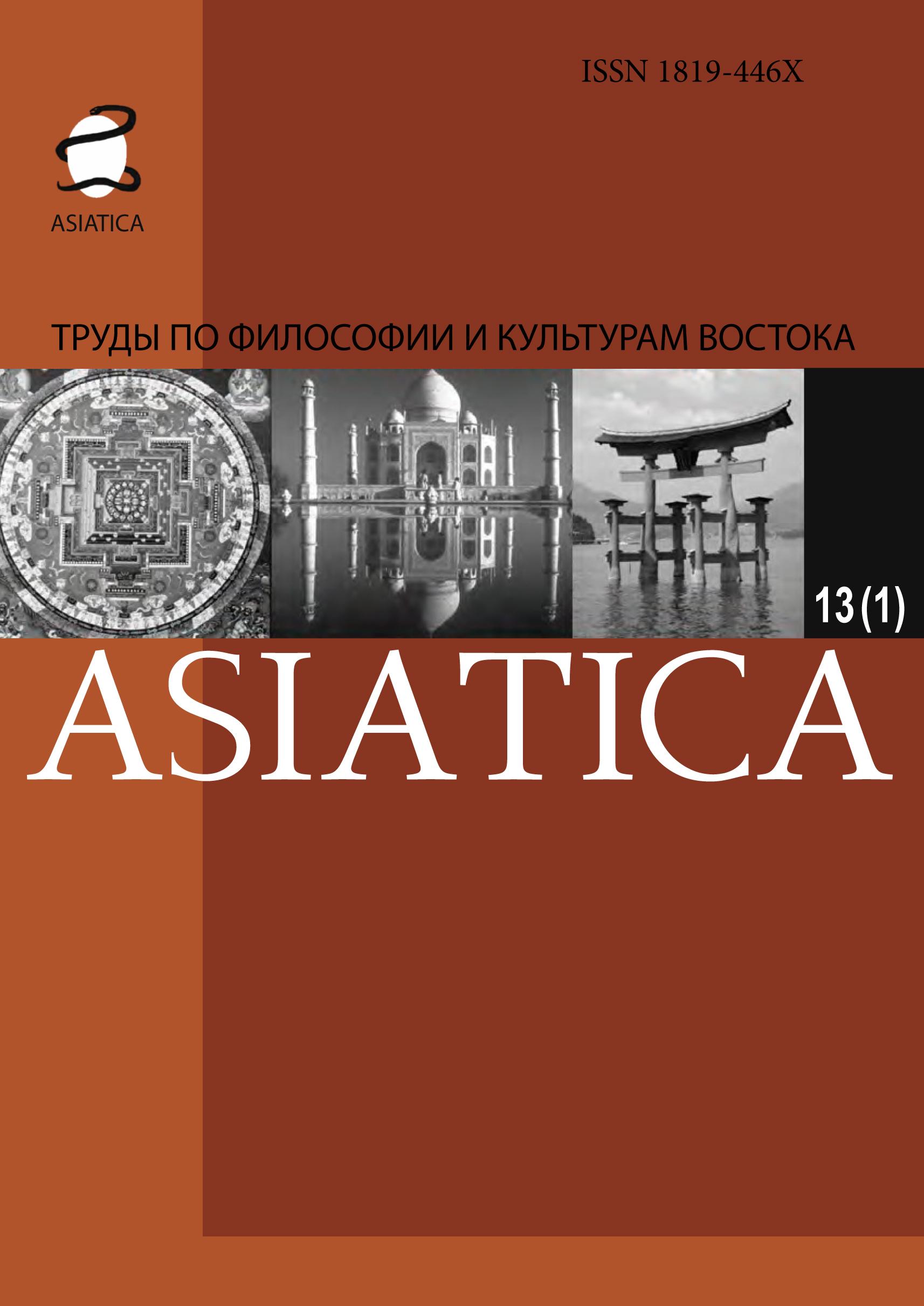 ASIATICA. Труды по философии и культурам Востока. Выпуск 13(1)